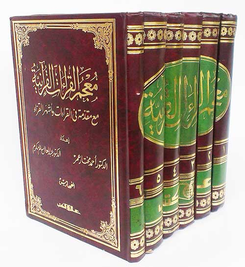 The Preservation of the Qur'an and synoptic Qur'ans